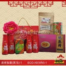 CNY Hamper Auspicious Blessing Series AB(WM)-1   生态礼篮吉祥如意(西马)-1