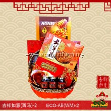CNY Hamper Auspicious Blessing Series AB(WM)-2   生态礼篮吉祥如意(西马)-2