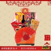 CNY Hamper Auspicious Blessing Series AB(WM)-4   生态礼篮吉祥如意(西马)-4