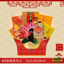 CNY Hamper Auspicious Blessing Series AB(WM)-6   生态礼篮吉祥如意(西马)-6