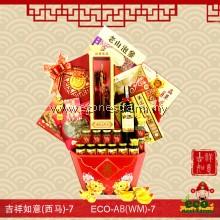 CNY Hamper Auspicious Blessing Series AB(WM)-7   生态礼篮吉祥如意(西马)-7