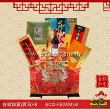 CNY Hamper Auspicious Blessing Series AB(WM)-8   生态礼篮吉祥如意(西马)-8