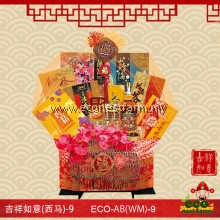 CNY Hamper Auspicious Blessing Series AB(WM)-9   生态礼篮吉祥如意(西马)-9