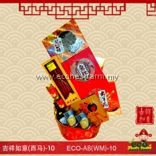 CNY Hamper Auspicious Blessing Series AB(WM)-10   生态礼篮吉祥如意(西马)-10