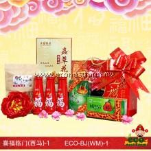 CNY Hamper Blissful Joy Series BJ(WM)-1   生态礼篮喜福临门(西马)-1
