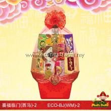CNY Hamper Blissful Joy Series BJ(WM)-2   生态礼篮喜福临门(西马)-2