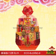 CNY Hamper Blissful Joy Series BJ(WM)-9   生态礼篮喜福临门(西马)-9