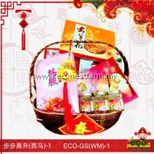 CNY Hamper Glorious Success Series GS(WM)-1   生态礼篮步步高升(西马)-1