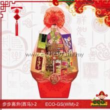 CNY Hamper Glorious Success Series GS(WM)-2   生态礼篮步步高升(西马)-2