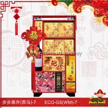 CNY Hamper Glorious Success Series GS(WM)-7   生态礼篮步步高升(西马)-7