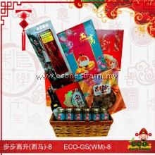 CNY Hamper Glorious Success Series GS(WM)-8   生态礼篮步步高升(西马)-8