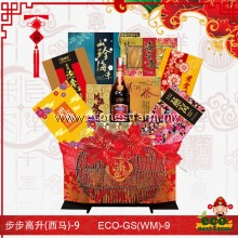 CNY Hamper Glorious Success Series GS(WM)-9   生态礼篮步步高升(西马)-9