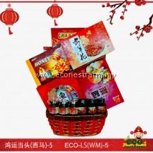 CNY Hamper Lucky Star Series LS(WM)-5   生态礼篮鸿运当头(西马)-5