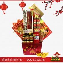 CNY Hamper Lucky Star Series LS(WM)-6   生态礼篮鸿运当头(西马)-6