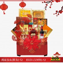 CNY Hamper Lucky Star Series LS(WM)-12   生态礼篮鸿运当头(西马)-12