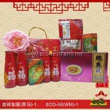 新年礼盒 元宵欢聚-14 CNY Hamper GB-14