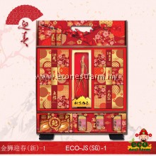 新年礼篮 金狮迎春-1 CNY Hamper JS-1