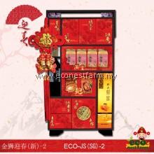 新年礼篮 金狮迎春-2 CNY Hamper JS-2