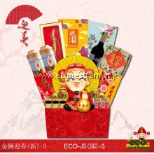 新年礼篮 金狮迎春-3 CNY Hamper JS-3