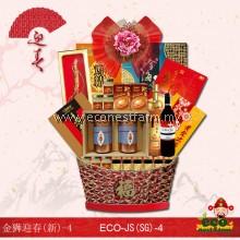 新年礼篮 金狮迎春-4 CNY Hamper JS-4