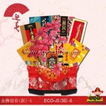 新年礼篮 金狮迎春-5 CNY Hamper JS-5