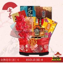 新年礼篮 金狮迎春-6 CNY Hamper JS-6