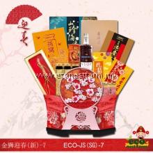 新年礼篮 金狮迎春-7 CNY Hamper JS-7