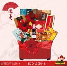 新年礼篮 金狮迎春-8 CNY Hamper JS-8
