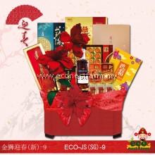 新年礼篮 金狮迎春-9 CNY Hamper JS-9