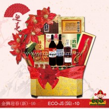 新年礼篮 金狮迎春-10 CNY Hamper JS-10