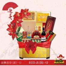 新年礼篮 金狮迎春-12 CNY Hamper JS-12