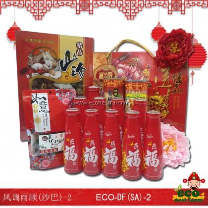 新年礼篮 风调雨顺-2 CNY Hamper DF-2
