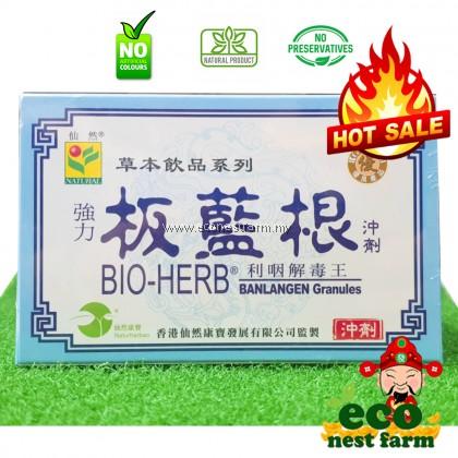 ECO Banlangen Granules HongKong Bio-Herb 板蓝根冲剂 香港