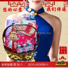 HAMPER CNY 吉祥如意礼篮(西马) ECO-AB-1 (West Malaysia)