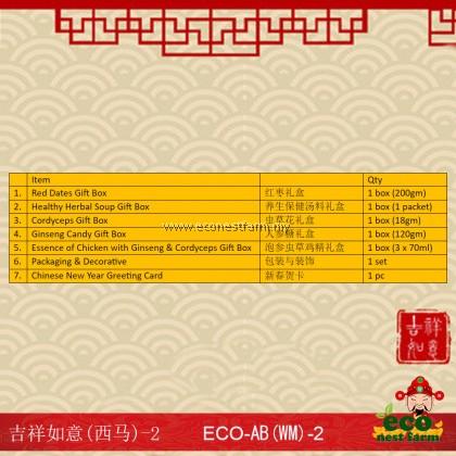HAMPER CNY 吉祥如意礼篮(西马) ECO-AB-2 (WEST MALAYSIA)
