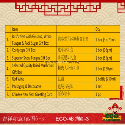 HAMPER CNY 吉祥如意礼篮(西马) ECO-AB-3 (WEST MALAYSIA)