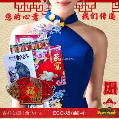 HAMPER CNY 吉祥如意礼篮(西马) ECO-AB-4 (WEST MALAYSIA)