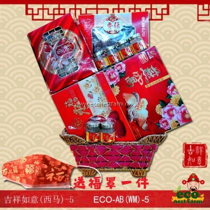 HAMPER CNY 吉祥如意礼篮(西马) ECO-AB-5 (WEST MALAYSIA)