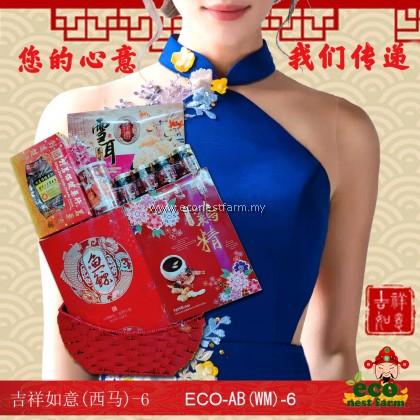 HAMPER CNY 吉祥如意礼篮(西马) ECO-AB-6 (WEST MALAYSIA)