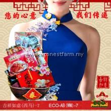 HAMPER CNY 吉祥如意礼篮(西马) ECO-AB-7 (WEST MALAYSIA)