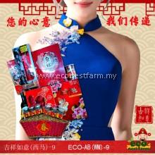 HAMPER CNY 吉祥如意礼篮(西马) ECO-AB-9 (WEST MALAYSIA)