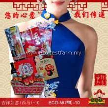 HAMPER CNY 吉祥如意礼篮(西马) ECO-AB-10 (WEST MALAYSIA)