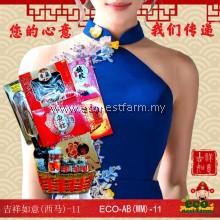 HAMPER CNY 吉祥如意礼篮(西马) ECO-AB-11 (WEST MALAYSIA)