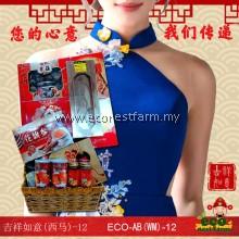 HAMPER CNY 吉祥如意礼篮(西马) ECO-AB-12 (WEST MALAYSIA)