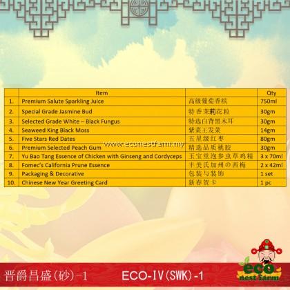 HAMPER CNY 晋爵昌盛礼篮(砂拉越) ECO-IV-1 (SARAWAK)