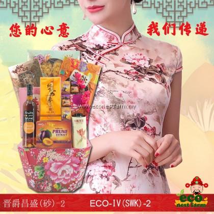 HAMPER CNY 晋爵昌盛礼篮(砂拉越) ECO-IV-2 (SARAWAK)