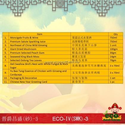 HAMPER CNY 晋爵昌盛礼篮(砂拉越) ECO-IV-3 (SARAWAK)