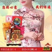 HAMPER CNY 晋爵昌盛礼篮(砂拉越) ECO-IV-8 (SARAWAK)