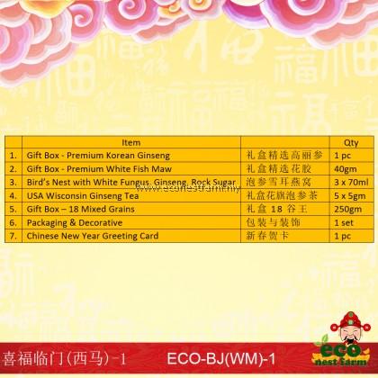 HAMPER CNY 喜福临门礼篮(西马) ECO-BJ-1 (WEST MALAYSIA)