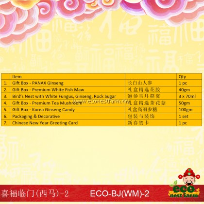 HAMPER CNY 喜福临门礼篮(西马) ECO-BJ-2 (WEST MALAYSIA)